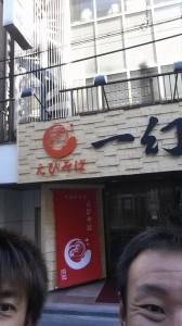 一幻東京店