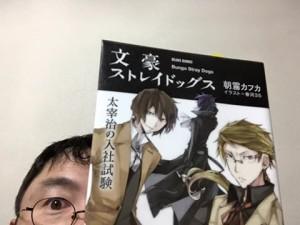 文豪ストレイドッグス 太宰治の入社試験 (角川ビーンズ文庫)