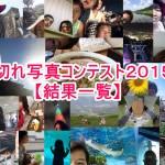 見切れ写真コンテスト2015夏【結果一覧】