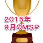 9月のMSP(Most Sibireru Photo)