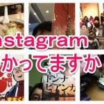 Instagram使ってますか?