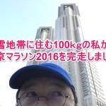 豪雪地帯に住む100kgの私が東京マラソン2016を完走しました