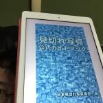 見切れ写真公式ガイドブックKindle版が電子出版されています。